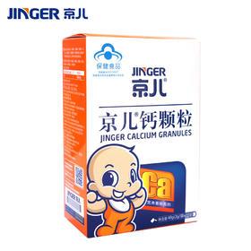 京儿钙颗粒(两盒立减20元)