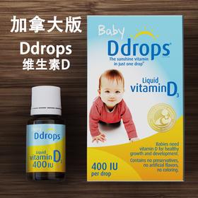 加拿大版婴儿Ddrops维生素D3