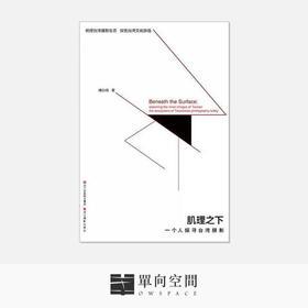 《肌理之下: 一个人探寻台湾摄影》傅尔得 著