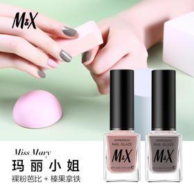 M&X健康美甲油 裸粉芭比/榛果拿铁甲油 双色跳色指甲油