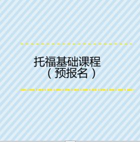 【课程】托福基础课程(预报名)