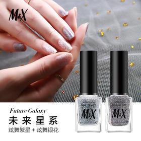 M&X甲油 炫舞繁星/炫舞银花美甲油 双色套装多色可选指甲油