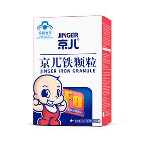 京儿铁颗粒(两盒立减20元)