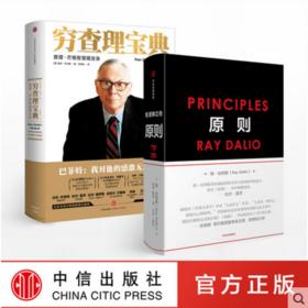 穷查理宝典+原则(套装2册) RayDalio著