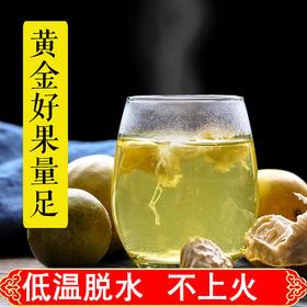 罗汉果广西桂林永福特产批发散装干果片特级正茶包品黄金干芯袋装