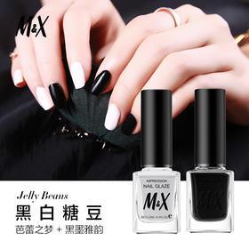 M&X指甲油芭蕾之梦/黑墨雅韵 双色黑白甲油 健康甲油手部保养