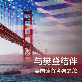 与樊登结伴 - 美国硅谷考察之旅报名券【付5000抵8000】个别空位补报,仅限有签证书友报名【会长专用】