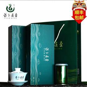 【武当道茶】2017新茶绿茶 一级毛尖 一级贰号时尚礼盒400g