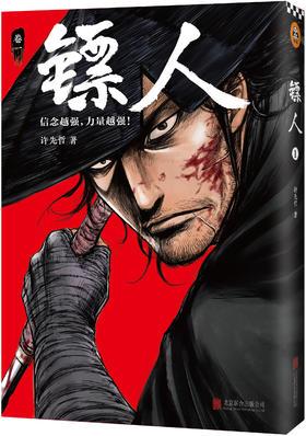 【预售包邮】《镖人》轰动日本的中国漫画  随书附赠精美海报和明信片