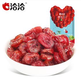【洽洽】蔓越莓干100g/袋