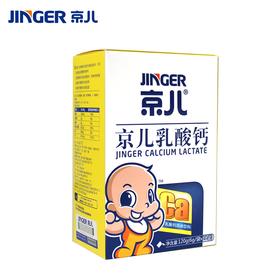京儿乳酸钙(两盒立减20元)