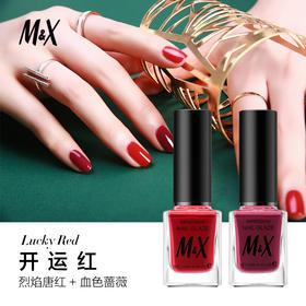 M&X时尚指甲油烈焰唐红/血色蔷薇美甲油 正红双色跳色指甲油健康