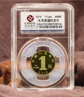 【清仓】2014年马年流通纪念币(68分)