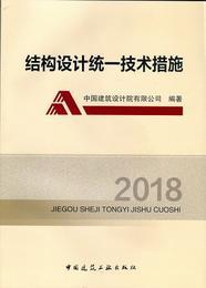 新版《结构设计统一技术措施2018》