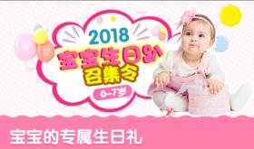 【威仑帝尔】-宝宝生日趴生日礼物领奖