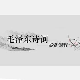 毛泽东诗词-鉴赏课程