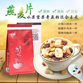水果坚果奇亚籽混合玉米燕麦片套装 会员价2*450克