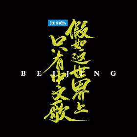 江小白 X 假如这世界上只有中文歌 2018 北京站