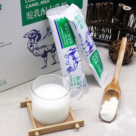 [优选]   新疆骆驼奶粉 纯天然全脂驼乳粉 沙漠白金 驼奶成人奶粉