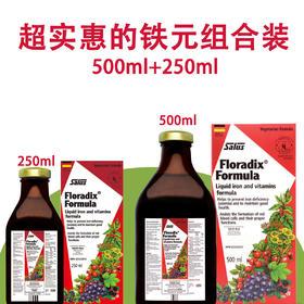 Floradix液体铁元优惠装 500ml+250ml