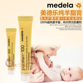 【乳头修复】美德乐Medela乳头龟裂膏 纯羊脂膏/乳头修护霜 瑞士原装