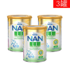 3罐装 | 澳洲 雀巢 Nestle LI乳糖不耐受奶粉 0-12个月 400g 有效期至2019年1月
