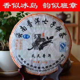 2007年老生茶溪品茗川——柔,香,醇,甜。