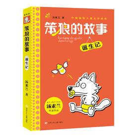 笨狼的故事 诞生记第2版 彩图版幽默儿童文学图书 6-12周岁儿童故事书三四五六年级小学生课外阅读书籍 睡前童书 正版