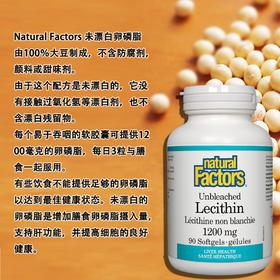Natural Factors 卵磷脂 90粒软胶(1200mg)