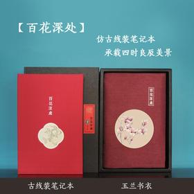 【百花深处】安意如辑诗 曼君绘画 古线装笔记本+典雅红书衣 限量版(包邮)