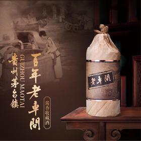 百年黔酒贵州茅台镇老车间酱香型酒瓶装特价窖藏陈酿白酒500ml