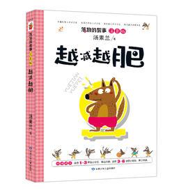 越减越肥第2版 笨狼的故事彩图注音版 3-6周岁儿童睡前故事书 儿童文学图书 一年级二年级三年级小学生课外阅读书籍 正版
