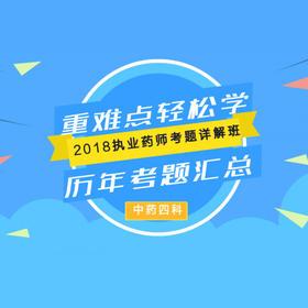 2018执业药师考题详解班(中药四科)