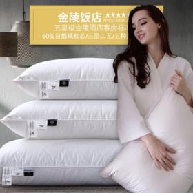 金陵酒店授权五星级酒店羽绒枕头枕芯50%白鹅绒枕成人单人