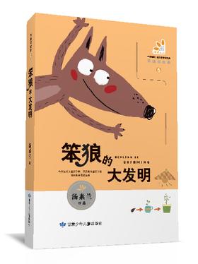 笨狼的大发明 笨狼的故事文学版 8-12周岁童话故事书 三四五六年级小学生课外阅读书籍 幽默儿童文学图书 童书 正版