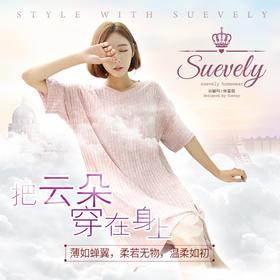 【把云朵穿在身上】 Suevely家居服 春夏秋款 韩版弹力舒适睡衣睡裙