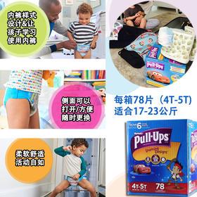 加拿大版好奇宝宝训练纸尿裤 男孩4T-5T(78片装 适合17-25公斤体重)
