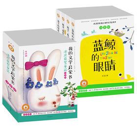【郭敬明力推】冰波童话全4册注音版 儿童睡前童话故事
