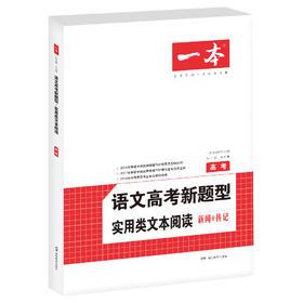 2019 一本 语文高考新题型 实用类文本阅读