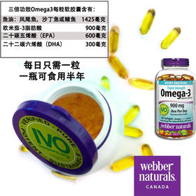 Webber Naturals Omega 3软胶 180粒