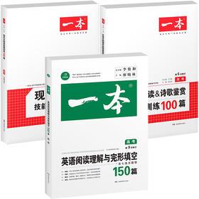 高考英语阅读理解与完形填空150篇+文言文+现代文阅读技能训练100篇