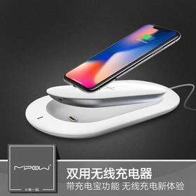 MIPOW苹果X无线充电宝iPhoneX双用无线充电器自带移动电源快充8P