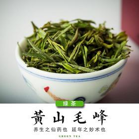 【中国传统茶】黄山毛峰