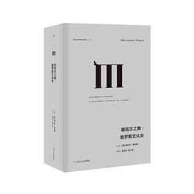 理想国译丛025: 娜塔莎之舞:俄罗斯文化史 [英] 奥兰多•费吉斯
