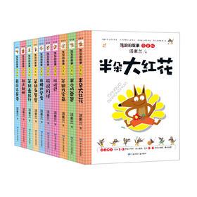 【开心图书】笨狼的故事彩图注音版全10册