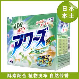 日本原装进口酵素洗衣粉花香型亮白祛黄植物性洗净除臭