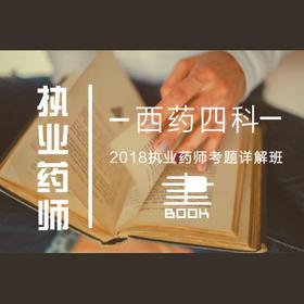 2018年执业药师考题详解班(西药四科)