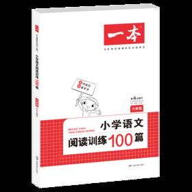 开心正版一本小学语文阅读训练100分六年级统编版