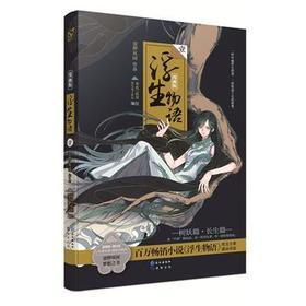 浮生物语漫画版全套1-2-3册