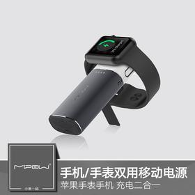 MIPOW苹果手表3代Apple Watch充电宝双充移动电源iPhonex无线充电